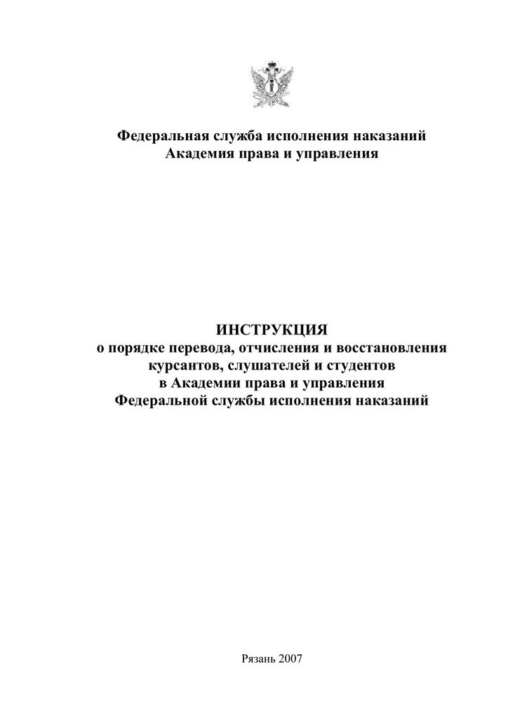 фсин россии проверить задолженность