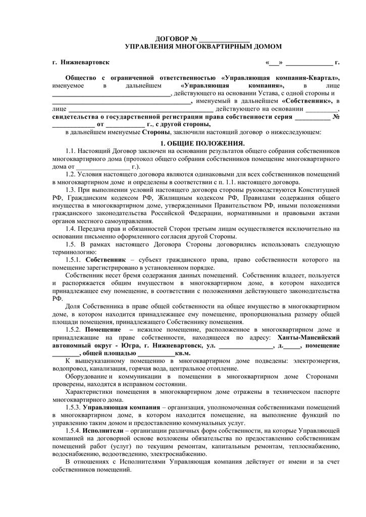 Договор управления мкд обязателен для собственника помещения