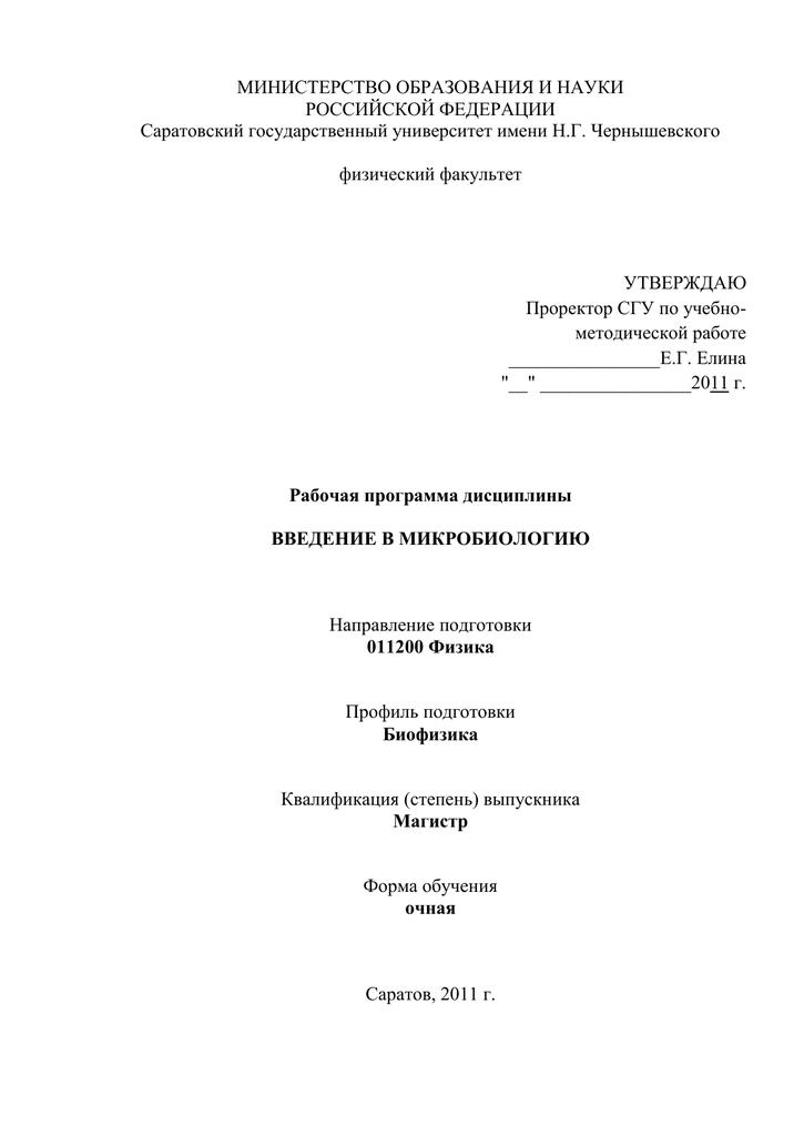 Введение для реферата по микробиологии 1614