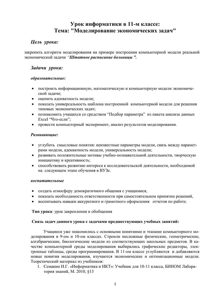 Как решить задачу по информатике моделированию тоэ программы решения задач