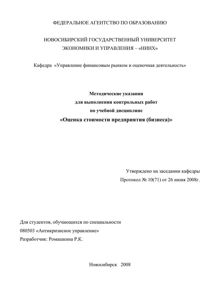 Выполнение контрольных работ в новосибирске решение задач в12 математике