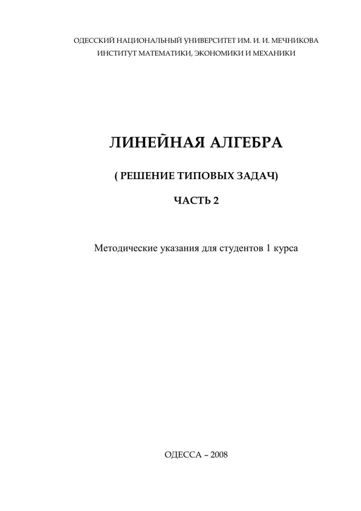 проскуряков линейная алгебра решение