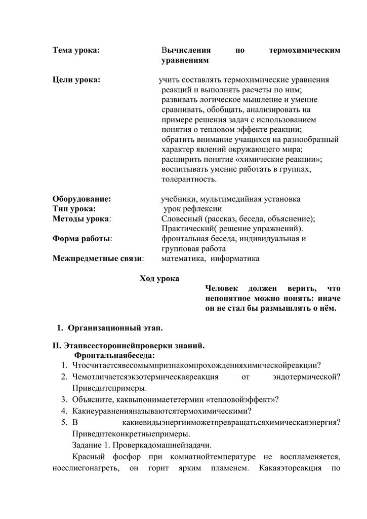 Решение термохимических задач по химии с объяснением решение текстовых задач в школьном курсе