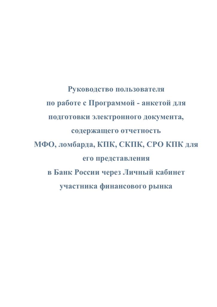 Анкетой для подготовки электронного документа содержащего отчетность регистрация ип заявление беларусь
