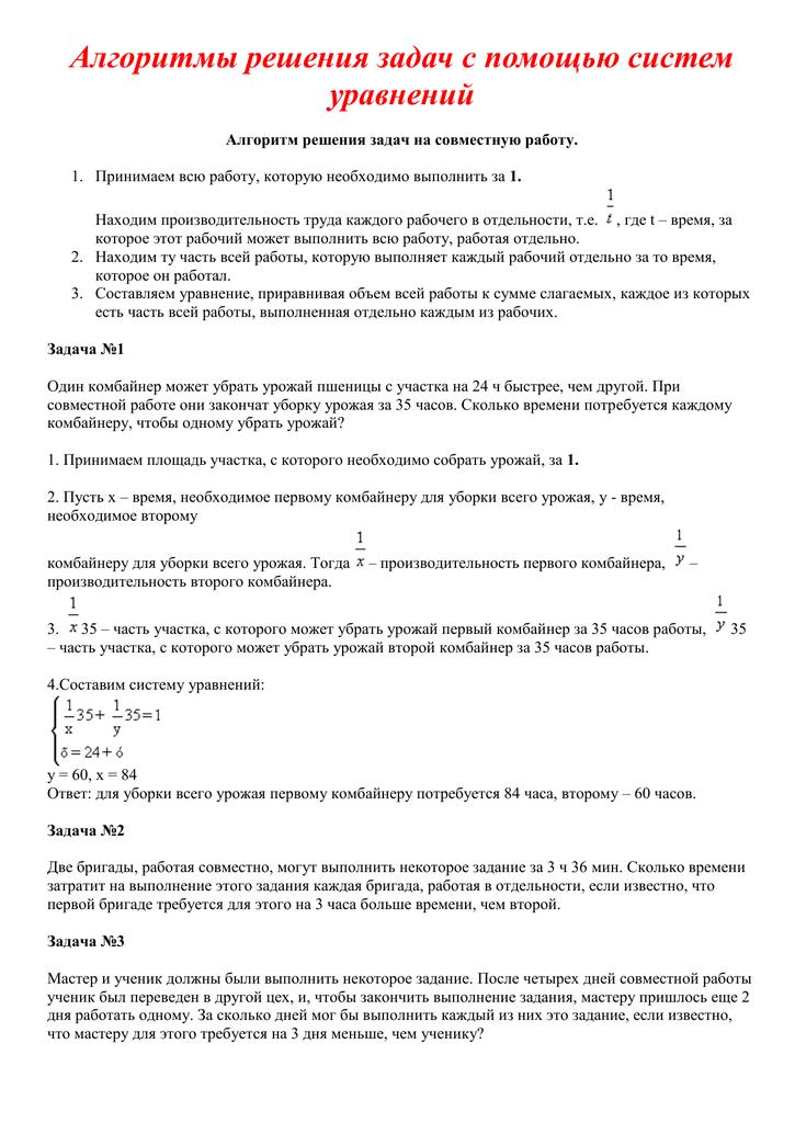 решение задач на сплавы математика егэ