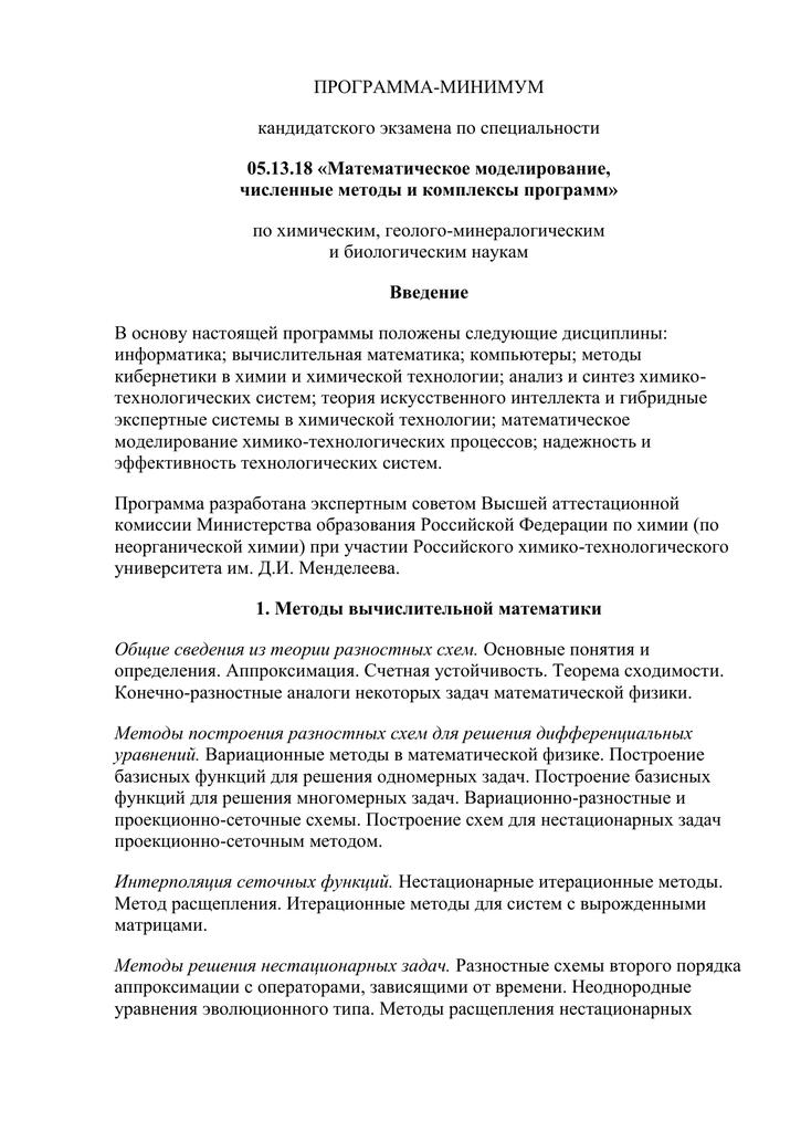 Методика решения задач математического моделирования решение задачи про 25 рублей и шапку