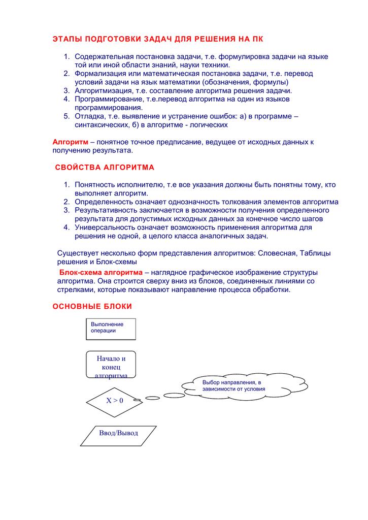 Все аналогичные задачи решения решение задач из сборника рымкевич