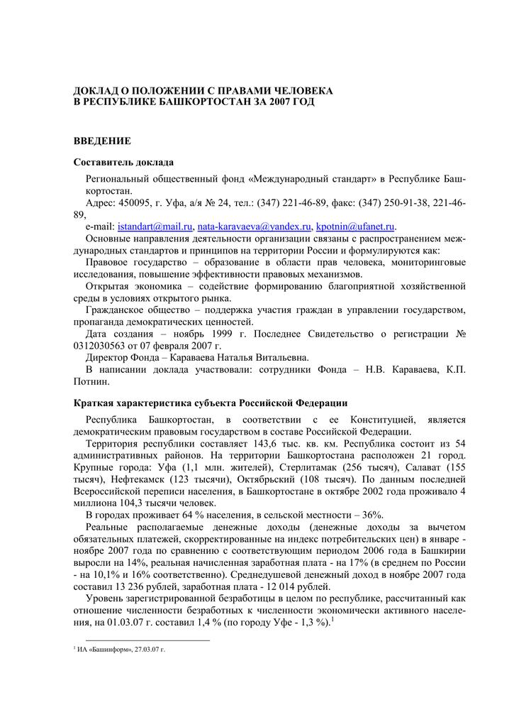 Доклад является ли россия правовым государством 1243