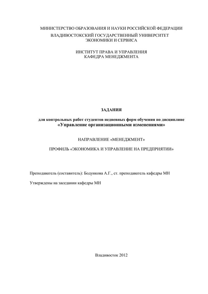 Контрольные работы по дисциплине управление изменениями 1285
