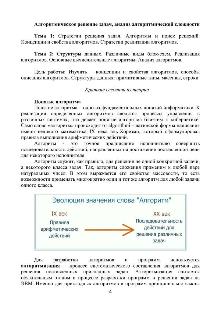 Задачи не имеющие алгоритмического решения задачи по геометрии с решениями pdf