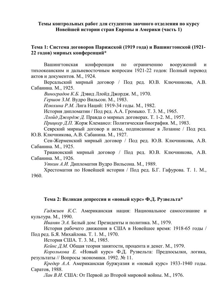 Темы контрольных работ по истории для заочников 3802