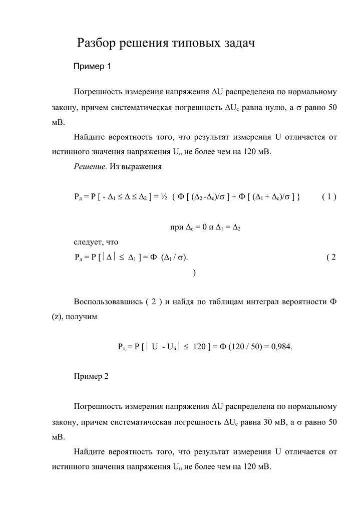 Решение задач на прямые и косвенные измерения решить задачу егэ по теории вероятности