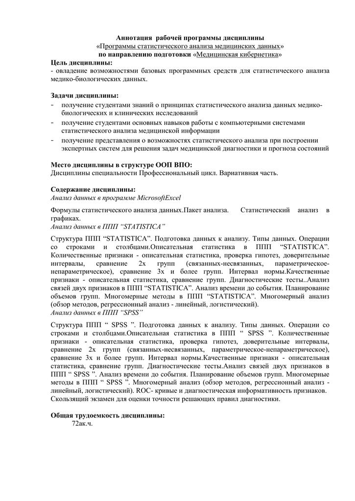 Решение задач по анализу статистических данных задачи с решениями на правило линдемана