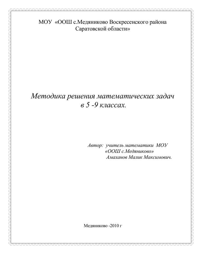 Методика решения задач по математике в на методика решение задач по математике 3 класс