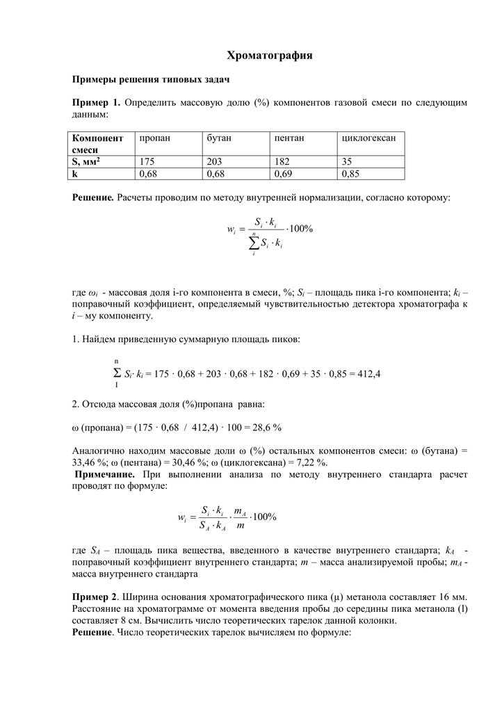 Задачи по хроматографии с решением задачи по аналитической химии с примерами решений