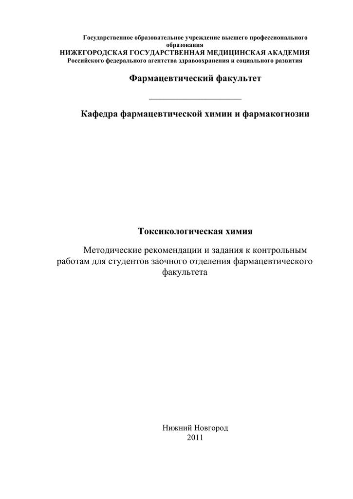 Решения ситуационных задач по токсикологической химии решение задачи в12 из егэ по математике