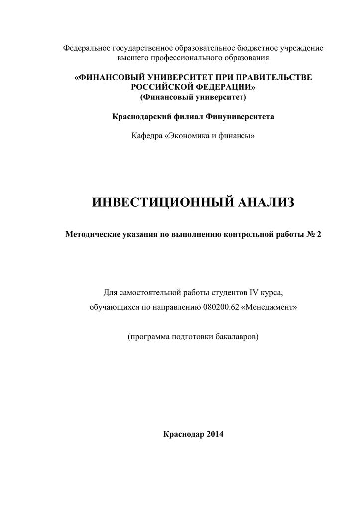 Экономический анализ контрольная работа финансовый университет 8922