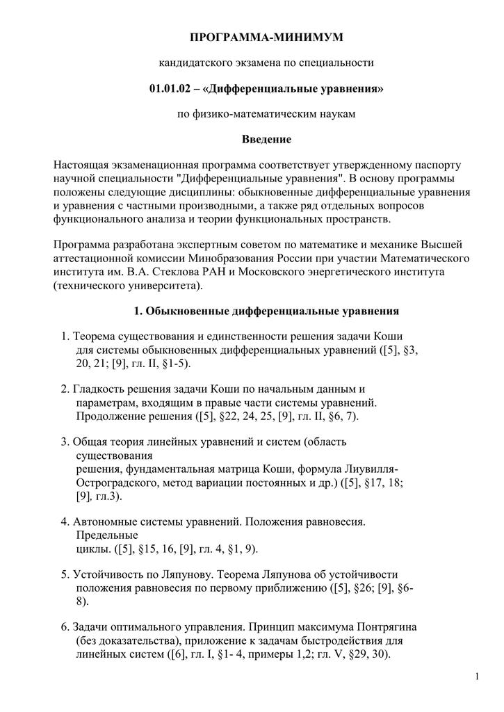 Кандидатскому экзамен по специальности 20 02 25 спрос решение задач