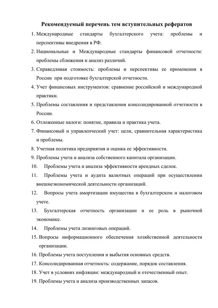 Реферат по управленческому учету темы 5870