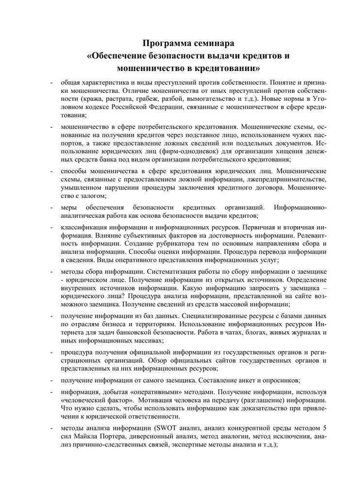 Банковский кредит определение гражданский кодекс