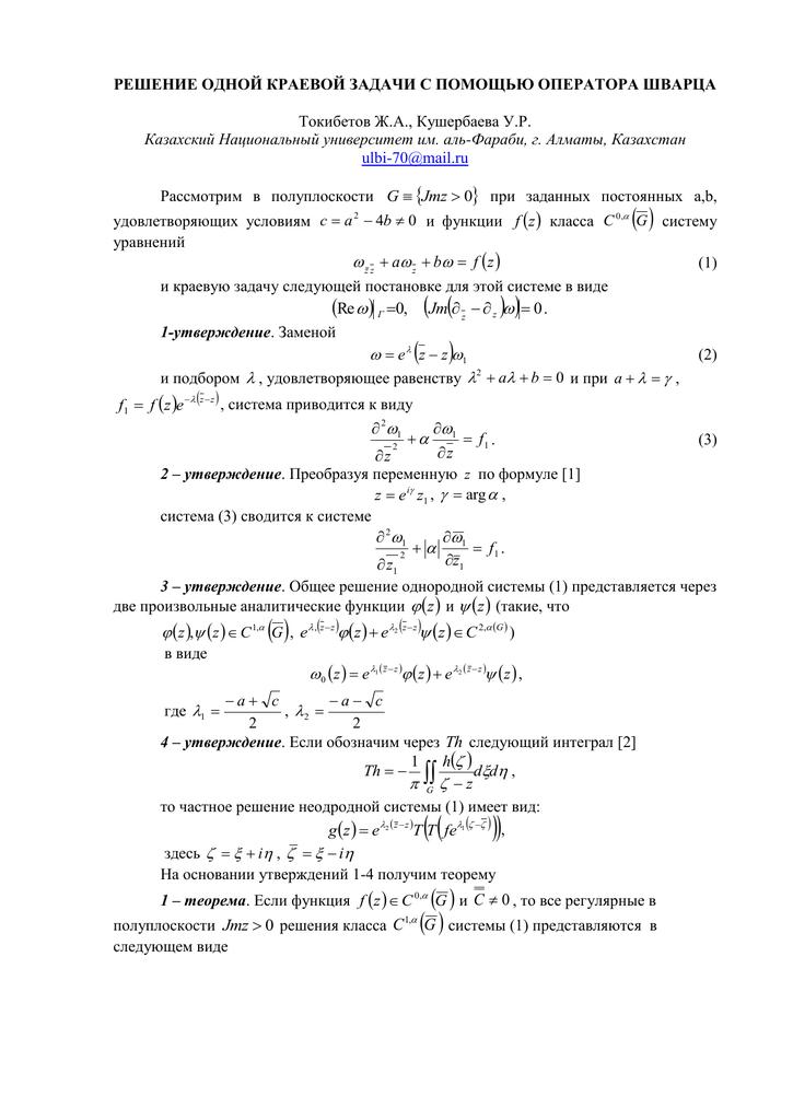 Решения задач шварца решение задачи 121 по математике