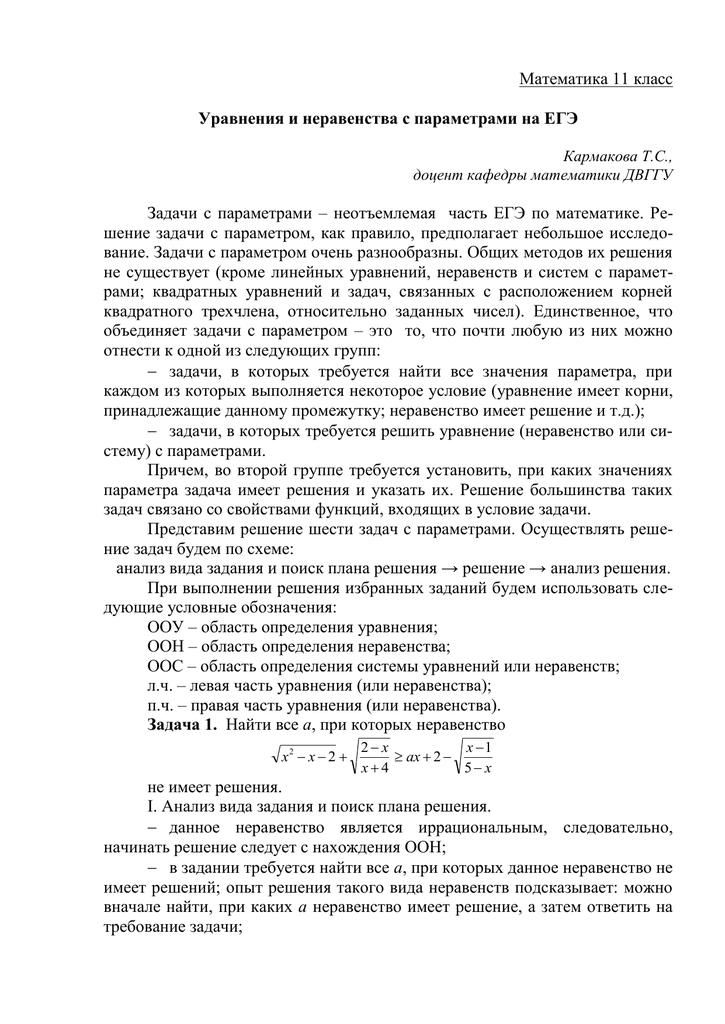 Решение задач с параметрами 5 класс курс по математике решение текстовых задач