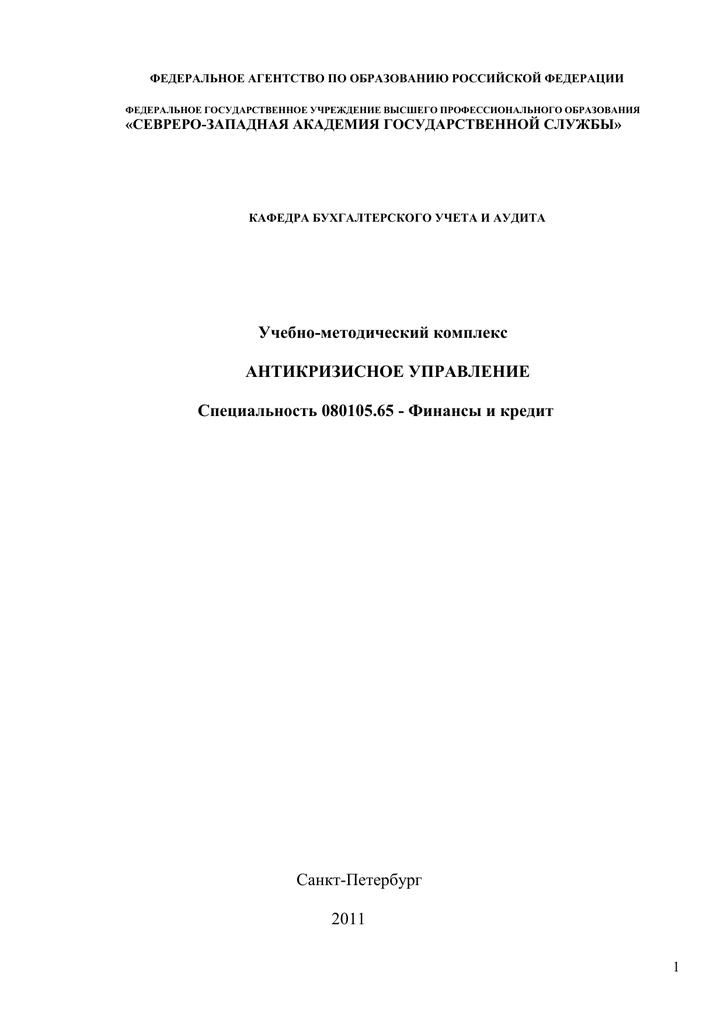 Темы рефератов антикризисное управление 1