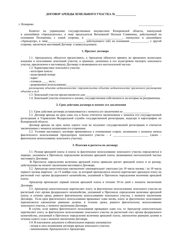 Плата за фактическое пользование земельным участком