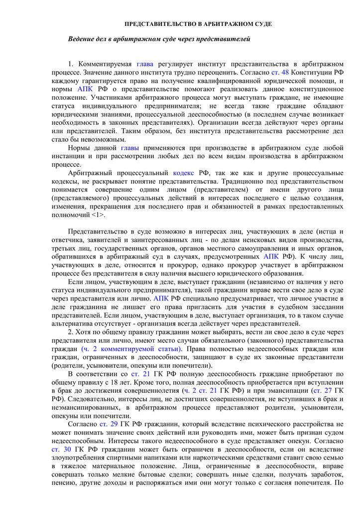 Срок получения исполнительного листа в арбитражном суде г москвы