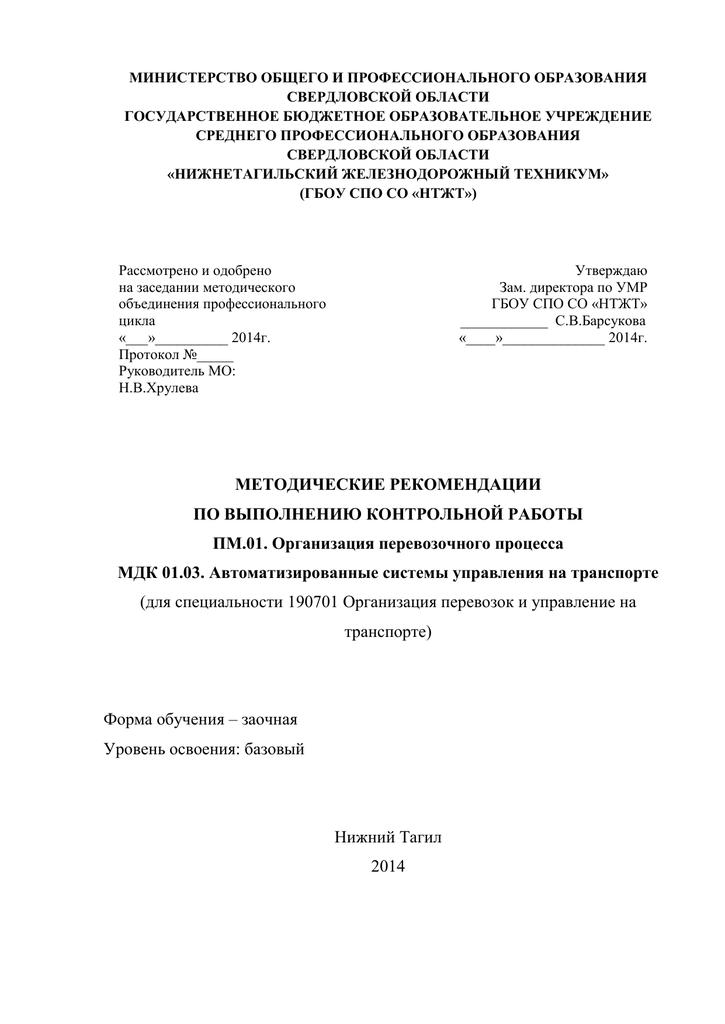 Методические рекомендации по контрольной работе в спо 3189