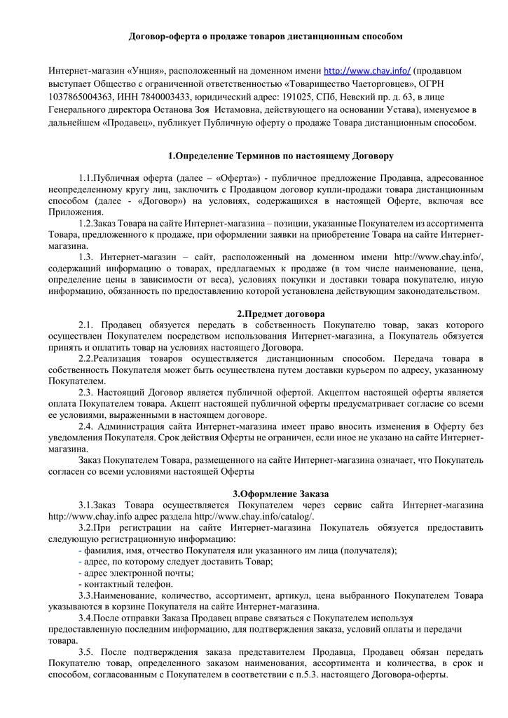 38313fd3dfc09 Договор-оферта о продаже товаров дистанционным способом