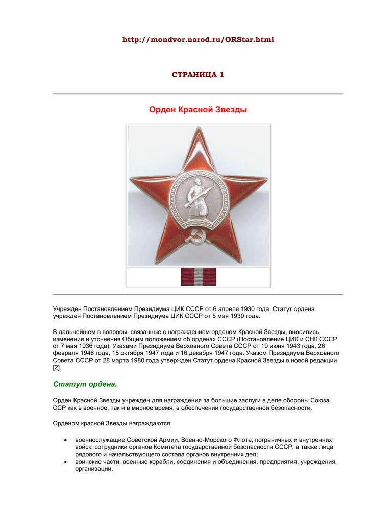 орден красной звезды список награжденных