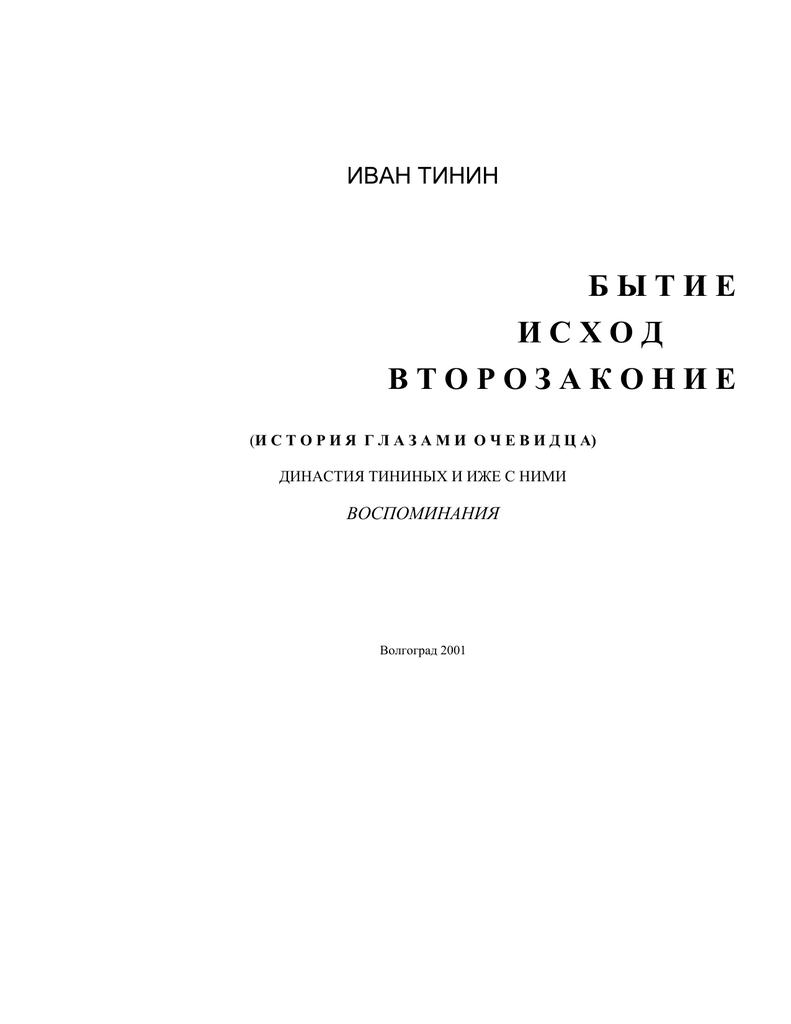 cheshskie-domini-zhgut-zhestko-poimel-telku
