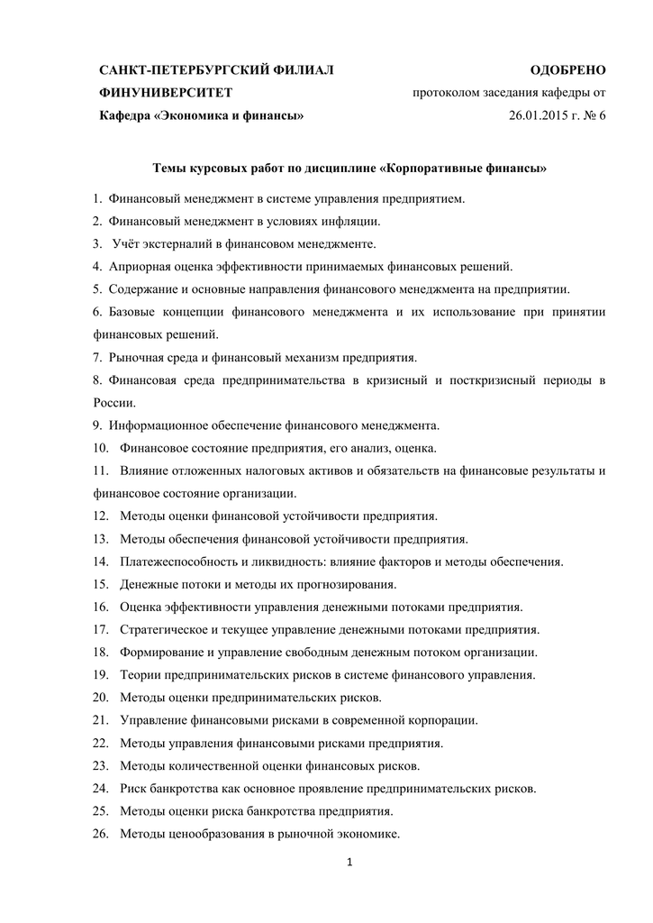 Темы курсовых работ по менеджменту организации 766