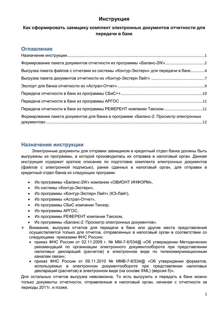Электронная система передачи отчетности кбк расшифровка аббревиатуры в бухгалтерии