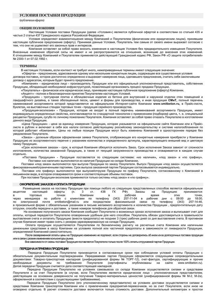01a2f0565d13a Условия поставки продукции (Публичная оферта)