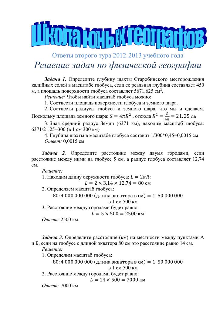Решение задач по географии решение задачи по бухгалтерскому учету с решением казахстан