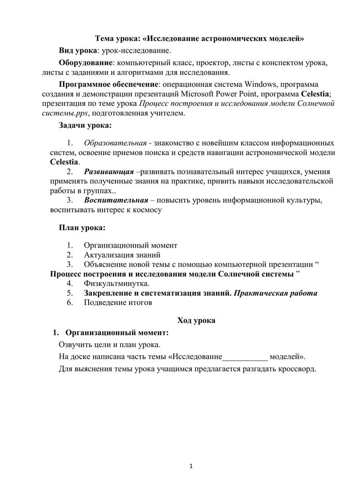 Практическая работа исследование астрономической модели работа для девушек в красноярске высокооплачиваемая