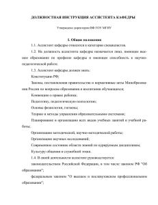 Должностные обязанности ассистента кафедры вуза инструкция министерства