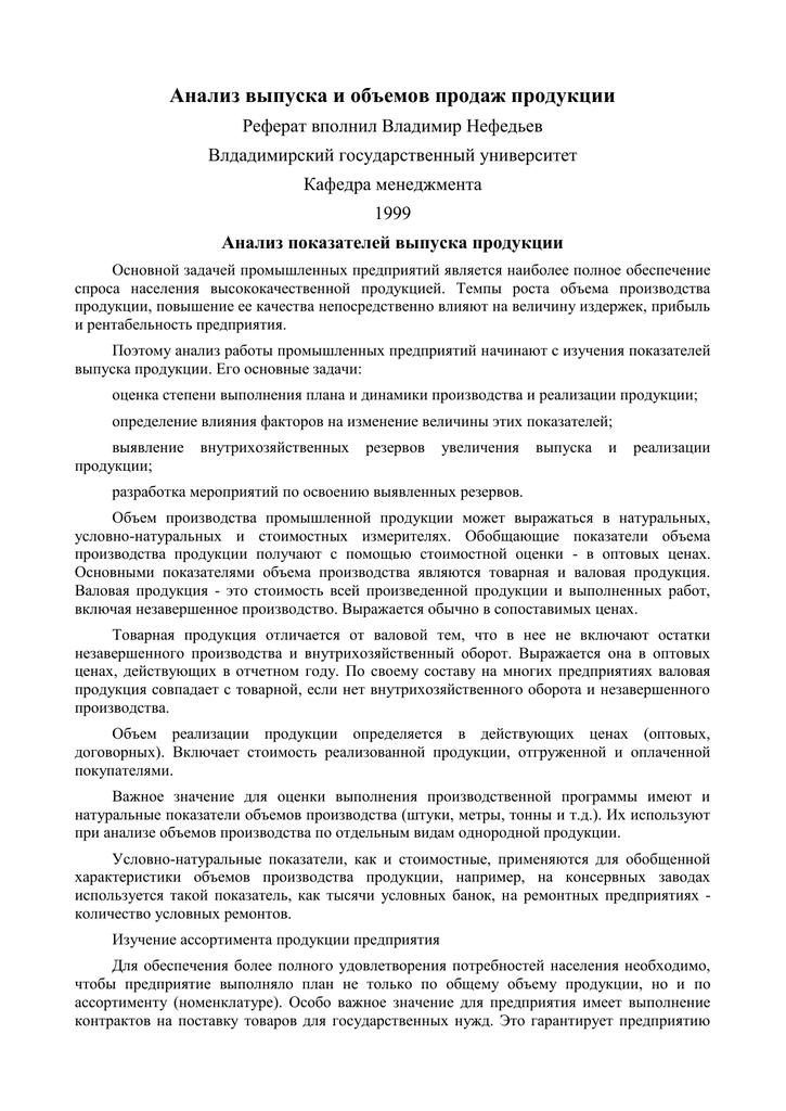 Анализ выпуска и реализации продукции реферат 5715