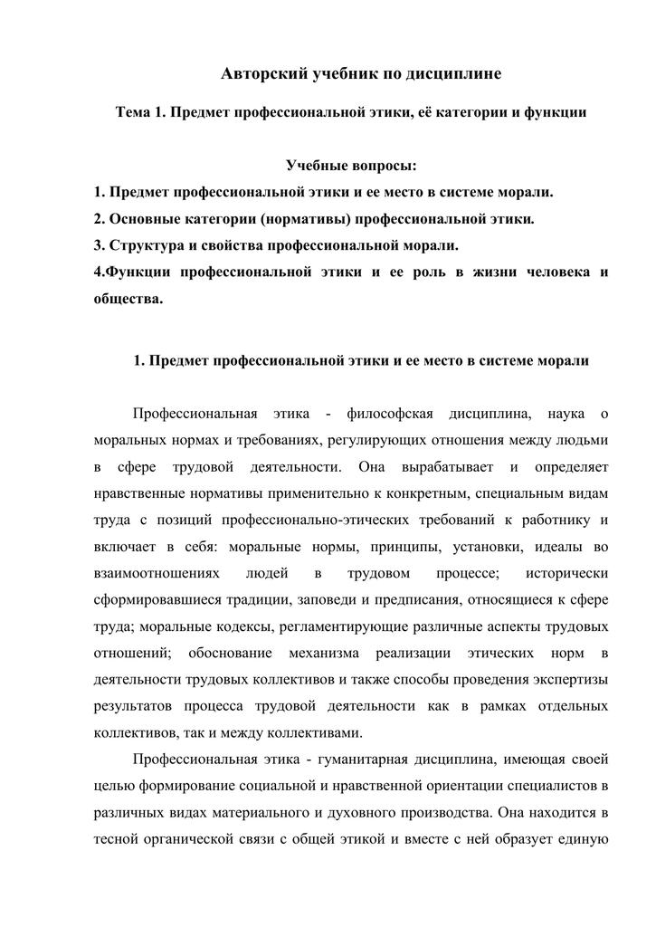 Этические нормы взаимоотношений в коллективе доклад 6748