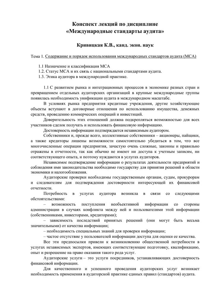 Мса 220 контроль качества аудита финансовой отчетности реферат 2244