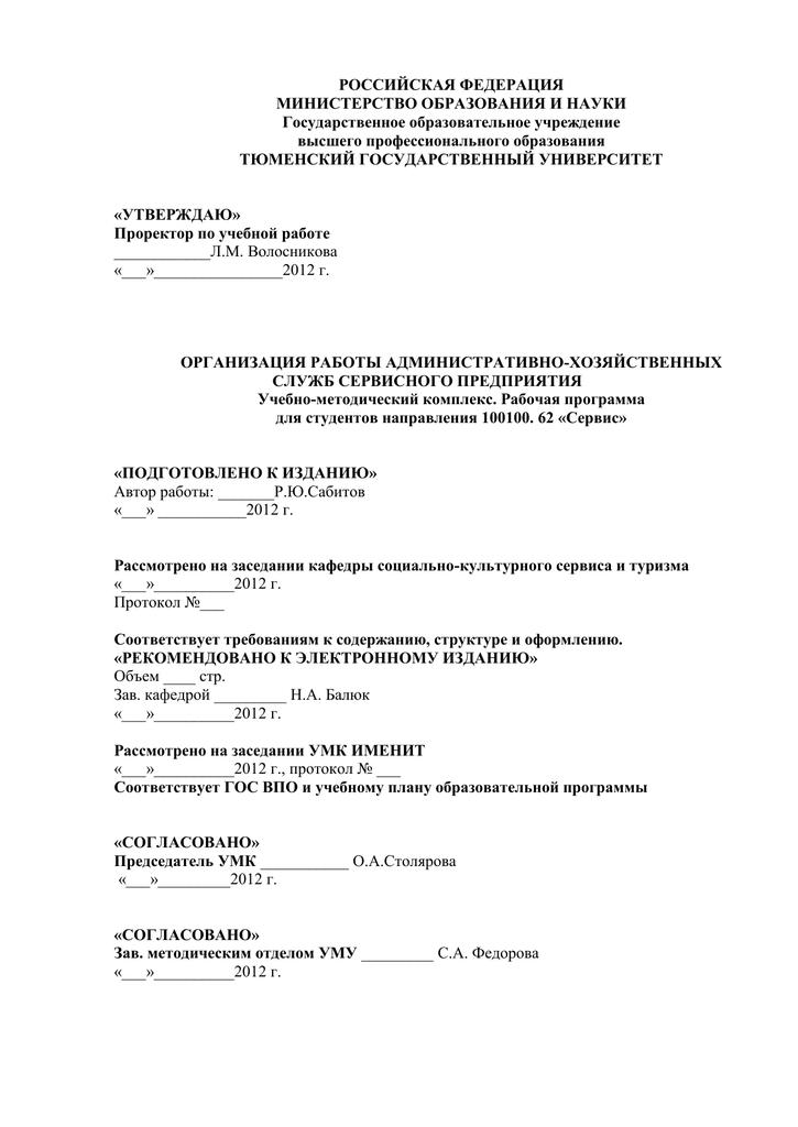 Заведующий отделом по административно хозяйственной деятельности