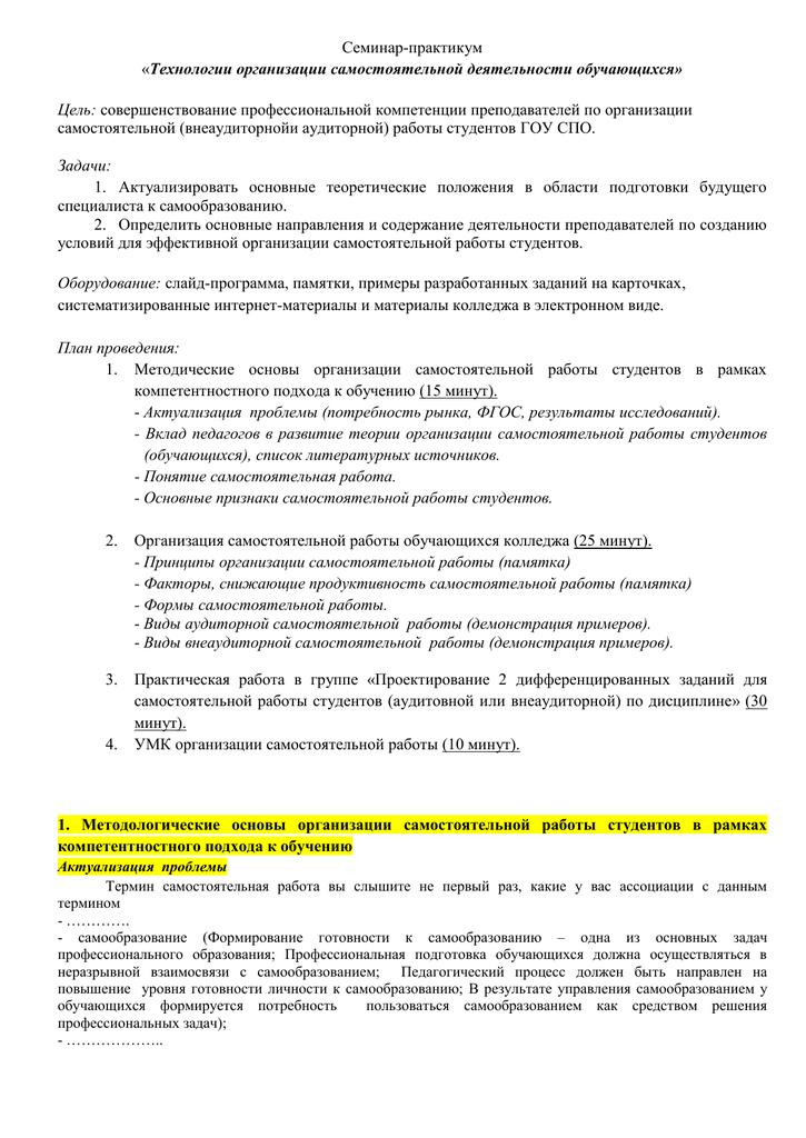 Реферат планирование и организация самостоятельной работы студентов 3054