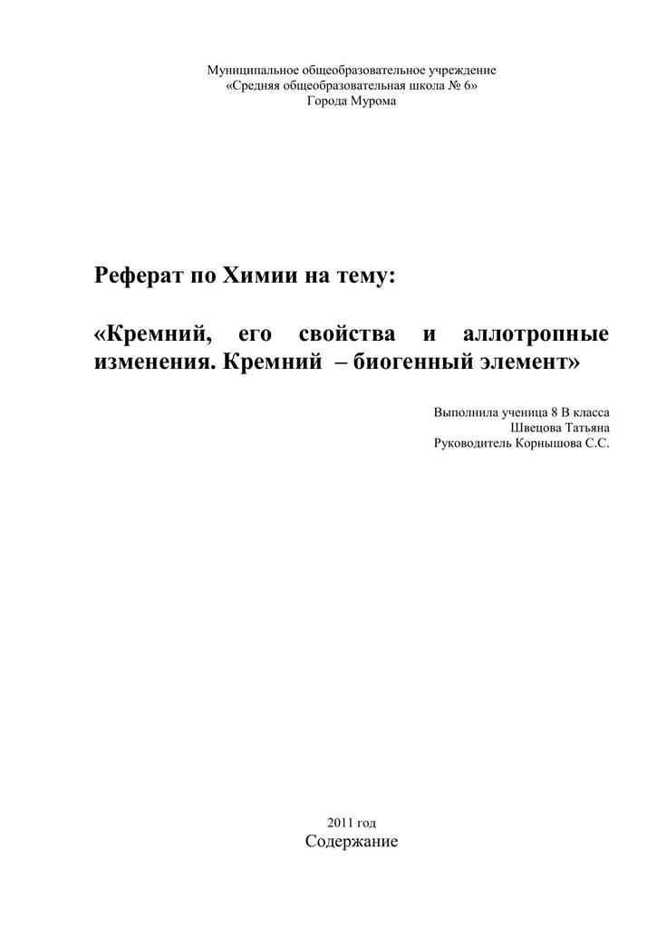 Реферат кремний по химии 3480