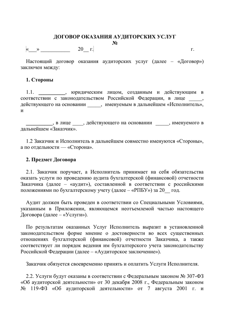 Увольнение на испытательном сроке