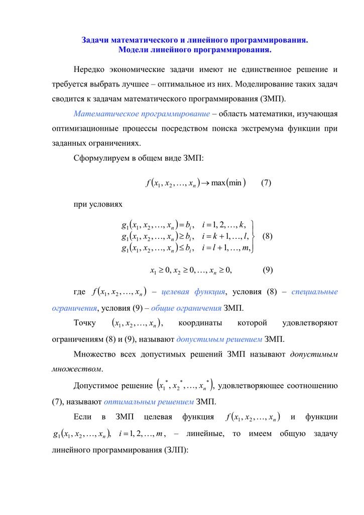 Линейное программирование решение задач диета решить задачу коши сделать проверку полученного ответа