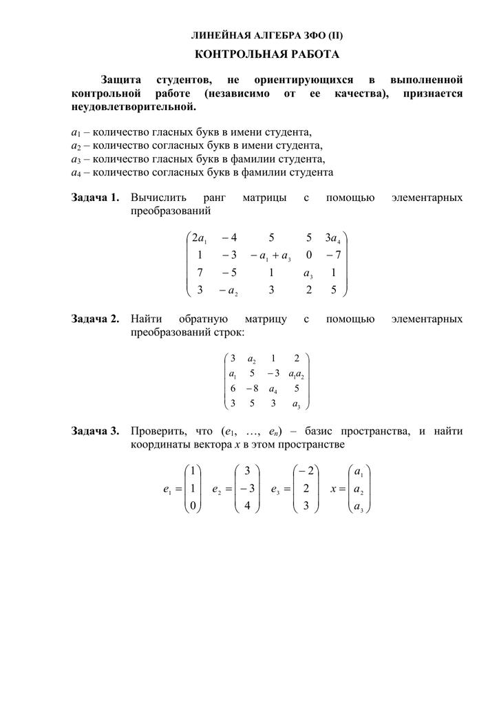 Контрольные работы по матрицам 1 семестр 9357