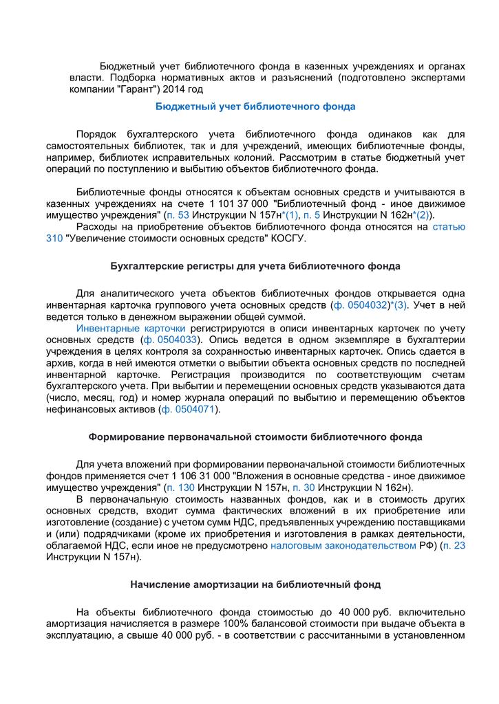 Положение о бухгалтерии казенного учреждения 2015 образец как узнать адрес регистрации ип для подачи в суд