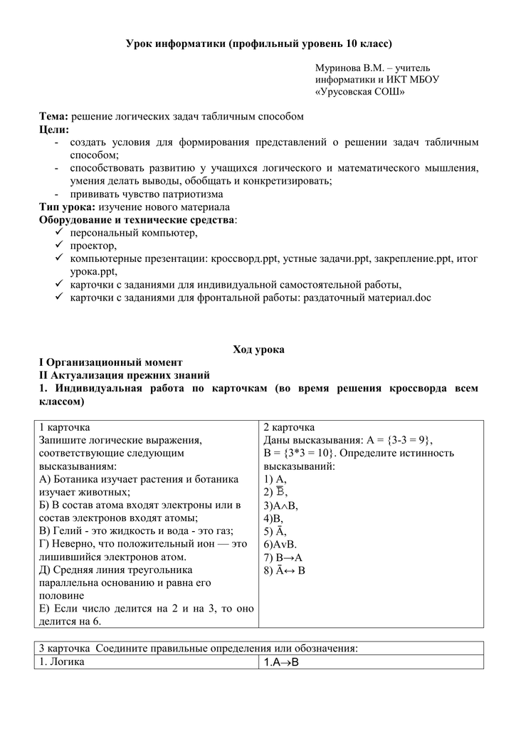 решение задач по химии химические равновесия